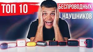 ТОП 10 ЛУЧШИХ БЕСПРОВОДНЫХ НАУШНИКОВ ОТ $20 ДО ...