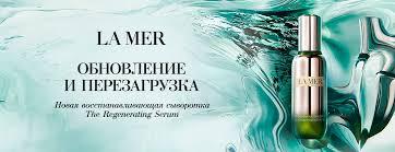 <b>La Mer</b> - купить на официальном сайте SEPHORA цены на La ...