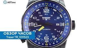 Обзор часов <b>Traser</b> TR_109523. Швейцарские механические ...