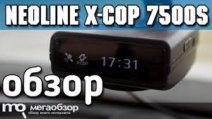 <b>Neoline X</b>-<b>COP 7500S</b> обзор сигнатурного <b>радар</b>-<b>детектора</b> ...