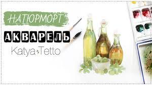 Акварель | <b>Бутылки</b> с <b>маслом</b> (Watercolor | Bottles of olive <b>oil</b> ...