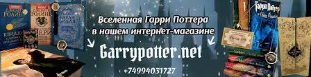 GARRYPOTTER.NET - книги о Гарри Поттере | ВКонтакте
