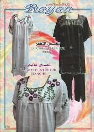 صور فساتين مجلة ريان للخياطة الجزائرية Images?q=tbn:ANd9GcQ-FpQUtHS1CR5xzNoml2xfTOT1OUMBky62Pm-HXWUc4AODIU5ubw