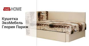 <b>Кушетка ЭкоМебель Глория</b> Париж. Купите в mebHOME.ru!