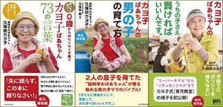 「久保田カヨ子」の画像検索結果