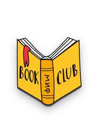 <b>Значок Book club</b> (Екатерина Мазепо) — купить в МИФе