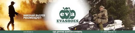 Охота и рыбалка   Обувь <b>EVASHOES</b>   ВКонтакте