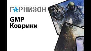 <b>Коврик</b> для мыши <b>Гарнизон GMP</b>-<b>100</b> купить в Москве, цена на ...