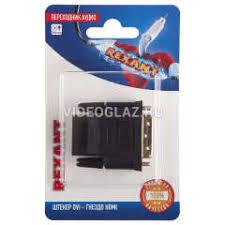 <b>REXANT</b> Переходник аудио (штекер <b>DVI</b> - гнездо HDMI) (06-0172 ...