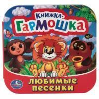 Книги для малышей - купить в Москве в интернет магазине ...