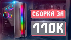 СБОРКА ПК 2019 - ИГРОВОЙ ПК НА Ryzen 7 3700X И 2070 SUPER