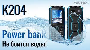 Обзор защищенного <b>телефона Vertex</b> K204 с функцией заряда ...