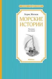 Отзывы о книге <b>Морские истории</b>. Рассказы для детей (сборник)