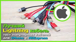 Лучший Lightning кабель для iPhone с АлиЭкспресс - Тест и ...