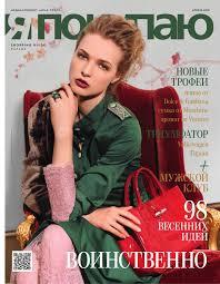 "Shopping Guide ""Я Покупаю. Казань"", апрель 2015 by Я Покупаю ..."