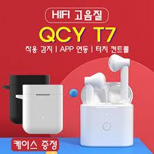 2020 new product QCY-T7 true wireless bluetooth headset ... - Qoo10