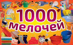 1000 мелочей - Совместные покупки Шопинг-Терапия