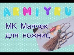 Мк <b>маячок для ножниц</b> - YouTube