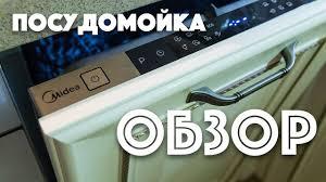 Обзор <b>посудомоечной машины</b> Плюсы и Минусы <b>Midea</b> ...