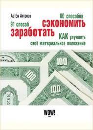 <b>Артём Антонов</b> - 80 способов сэкономить. 91 способ заработать ...