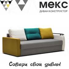 <b>Мекс</b> - <b>Мебель Ладья</b> в Ярославле