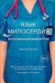 <b>Язык милосердия</b>. <b>Воспоминания медсестры</b>