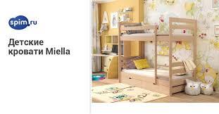 Детские <b>кровати Miella</b>. Купите <b>кровать</b> для детей недорого ...
