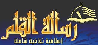 حمل مجلة القلم للمعلم بوسنة احمد على شكل PDF