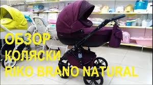 Купить <b>коляску Riko Brano Natural</b> 2017 года - флагман от А ...