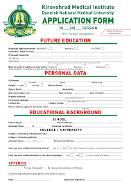 application forms donetsk national medical university application forms jpg