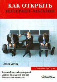 """Книга: """"Как <b>открыть</b> интернет-магазин"""" - <b>Алена Салбер</b>. Купить ..."""