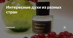 Интересные духи из разных стран | ПарфюМир | Яндекс Дзен