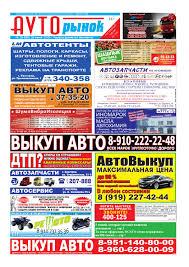 Ar2906c by avtorinok gazeta - issuu