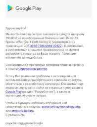Не могу вернуть деньги за покупку в игре. - Google Play Community
