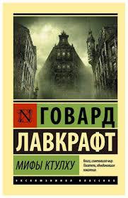 <b>Книга Аст лавкрафт</b> Говард Мифы ктулху - купить Современная ...