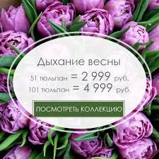 Доставка цветов по Москве - круглосуточно, бесплатно от 1500 ...