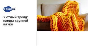 Уютный тренд: пледы крупной вязки.