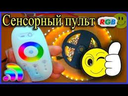 СУПЕР ШТУКА !!RGB <b>контроллер</b> с сЕнсорным пультом для RGB ...