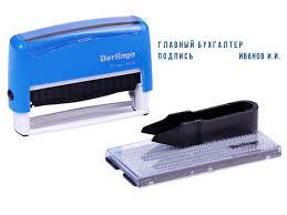 <b>Штамп самонаборный Berlingo Printer</b> 8016 70x10mm - ElfaBrest