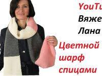 <b>knitted scarves</b>»   вязание, вязаные <b>шарфы</b>, <b>шарф</b>