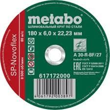 <b>Круг</b> зачистной по металлу Metabo <b>230х6х22</b>.23 <b>мм</b> тип 27 ...