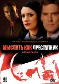 Мыслить как преступник / Criminal Minds 1-14 сезон все серии смотреть онлайн
