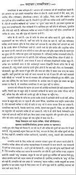 essay on the honest person in hindi