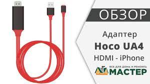 Адаптер красный 2 м iPhone - HDMI Hoco UA4 - YouTube