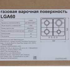 <b>Варочная панель газовая ORE</b> LGA60, 4 конфорки, 58х50 см ...