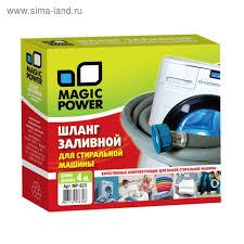 <b>Шланг</b> Magic Power <b>заливной сантехнический для</b> стиральных ...
