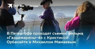 В Петергофе проходят съемки фильма «Гардемарины-4» с ...