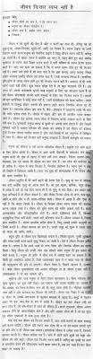 essay on life is not a dream out substance in hindi