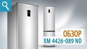 <b>Холодильник ATLANT</b> ХМ-<b>4426-089</b>-<b>ND</b> с системой FULL NO ...
