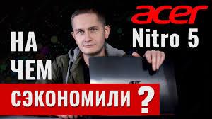 Обзор игрового <b>ноутбука Acer Nitro 5</b>: на чем сэкономили ...